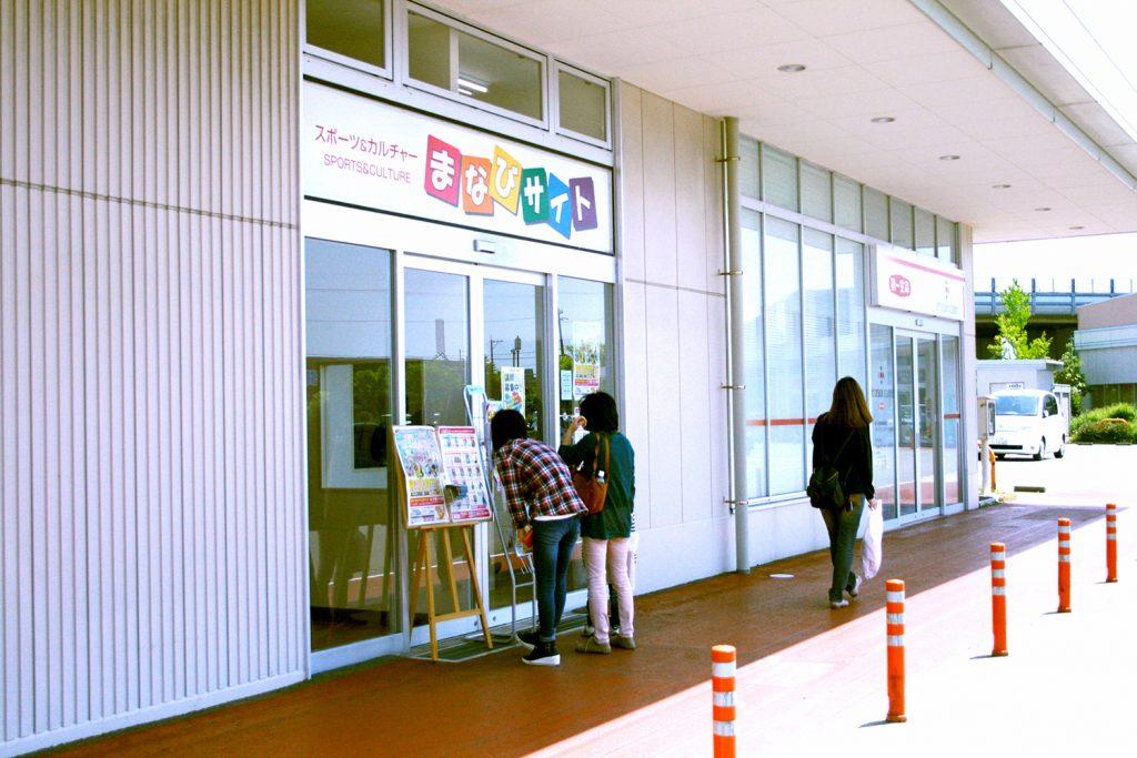 まなびサイト</br>イオンタウン金沢示野店の写真