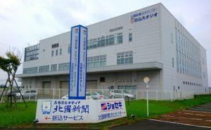 白山スタジオ<br><span>(北國新聞文化センター)</span>の写真