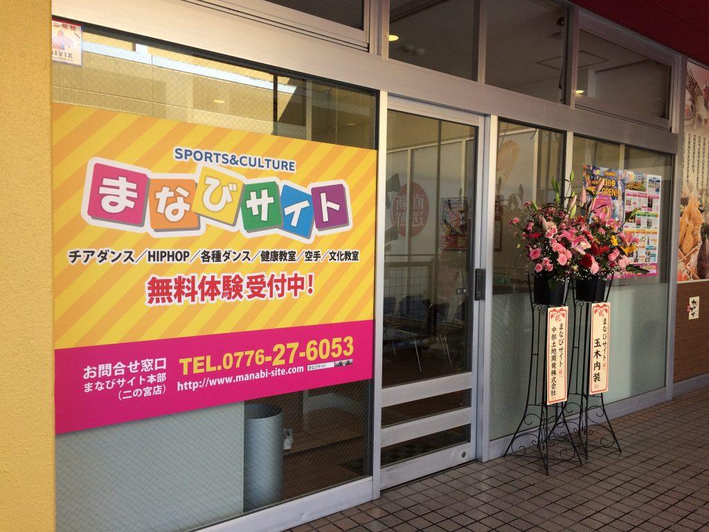 まなびサイト 武生楽市店の写真