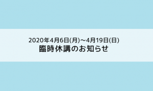 まなびサイト(福井)各店 臨時休講のお知らせの写真