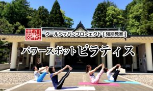 【短期教室】第29弾パワースポットピラティス開催決定!の写真