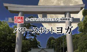 【短期教室】第35弾パワースポットヨガ開催決定!の写真