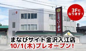10/1(木)まなびサイト金沢入江店プレオープン‼の写真