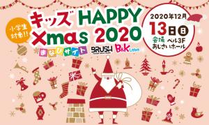 【今年も開催!】キッズ HAPPY Xmas 2020の写真