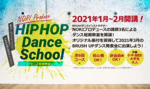 [短期教室]NORI Produce HIP HOP Dance Schoolの写真