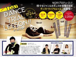[1/24開催] NORIプロデュース!1Day トライアルレッスンイベント!の写真