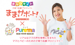 Purema教室がまなびサイトに開校!新教室のご案内の写真