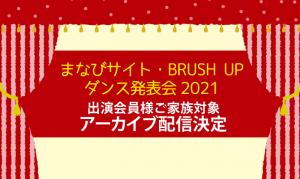 発表会2021アーカイブ配信決定!の写真