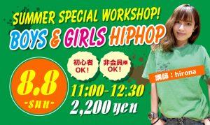 [8/8(日)]summer special workshop BOYS & GIRLS HIPHOP!の写真