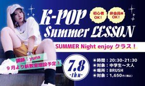 [7/8(木)開催] K-POP Summer LESSON!参加者募集!の写真