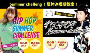 Summer challenge 夏休み短期教室!参加者募集中!の写真