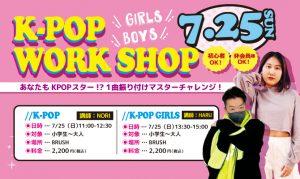 [7/25(日)] NORI&HARU K-POP WORK SHOP!参加者募集!の写真