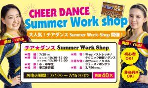[7/28(水)] チア★ダンス Summer Work Shop 開催決定!の写真
