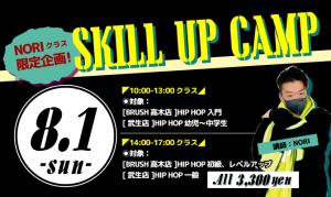 [NORIクラス限定] 8/1(日) スキルアップキャンプ!の写真