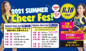[8/10(火)]2021 Summer チアフェス!開催決定!の写真