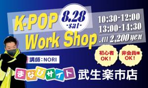 [8/28(土)] 武生楽市店にて、K-POP WORK SHOP開催決定!の写真