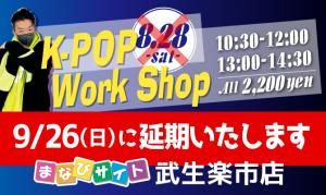 ※延期※[8/28(土)] 武生楽市店にて、K-POP WORK SHOP開催決定!の写真