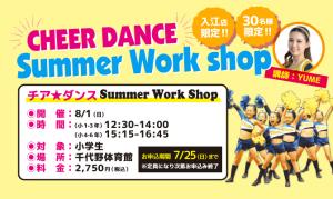 [金沢入江店] 8/1(日)チア★ダンス Summer Work Shop 開催決定!の写真