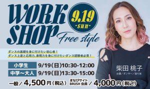 [9/19(日)]Free style WORK SHOP 開催決定!の写真