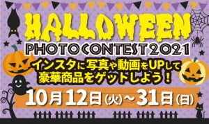 [ハロウィン!]フォトコンテスト2021開催!の写真