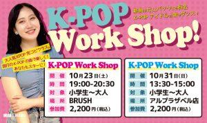 \BRUSH&ベル店で開催/大人気K-POPワークショップ!の写真