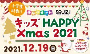 \今年も開催!/キッズ HAPPY Xmas 2021!の写真